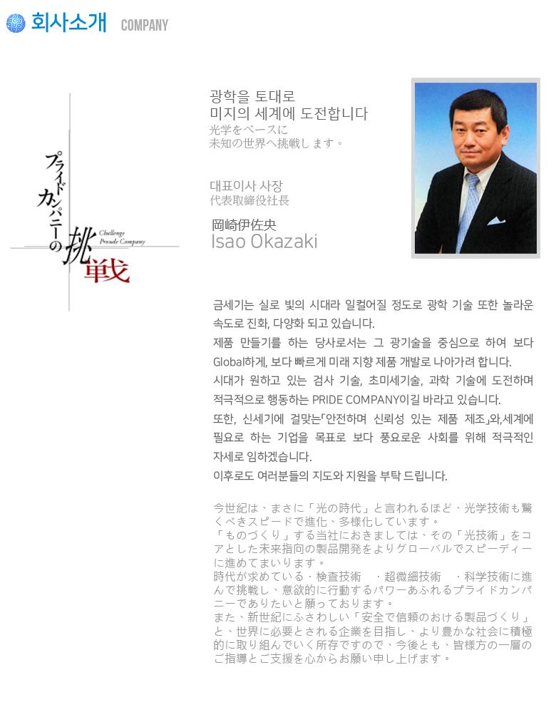 한국세이와 copy.png